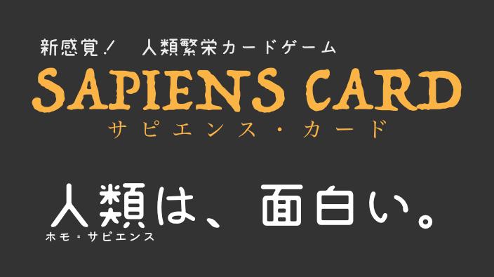 サピエンス・カード〜人類繁栄育成ゲーム〜
