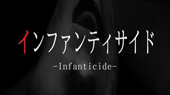 Infanticide | インファンティサイド