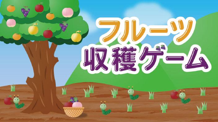 フルーツ収穫ゲーム